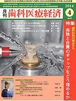 歯科医療経済号に掲載されました。