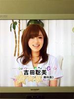ミセスマートTV01