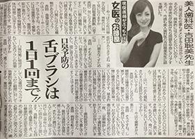 東京スポーツ新聞に掲載されました。