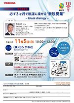 G21セミナー 特別講演会